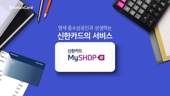 신한카드_Short_1219_02.mp4_snapshot_00.05_[2