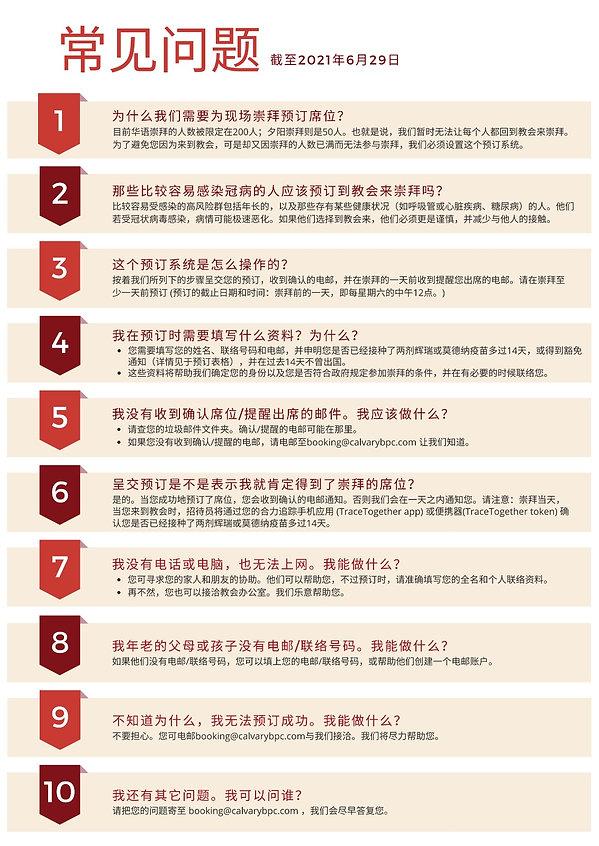 20210629 FAQ Chinese.jpeg