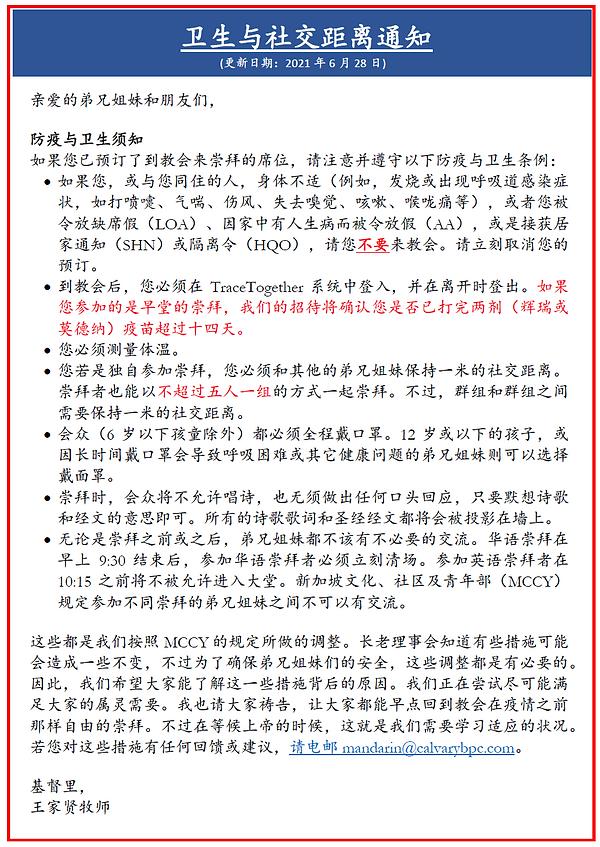 20210628 Health Advisory Chinese.png
