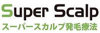 スーパースカルプ発毛センター熊本本荘店