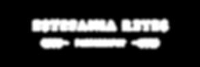 Logo_1_Blanc.png