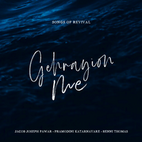 Gehrayion Me - Songs of Revival