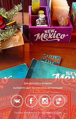 Ресторан мексиканской кухни