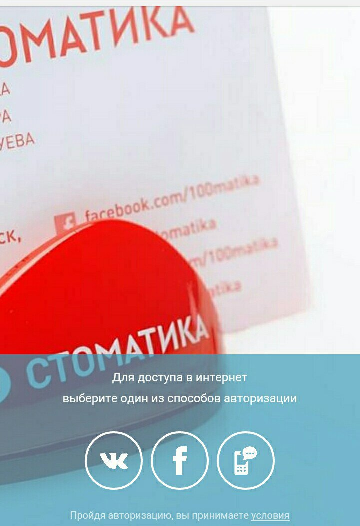 Клиника Стоматика
