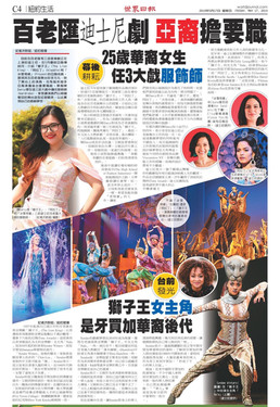 World News Disney Theatrical AAPI Feature 2019