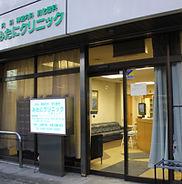 clinic2015.jpg