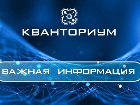 """Инженер для Мобильного технопарка """"Кванториум"""""""