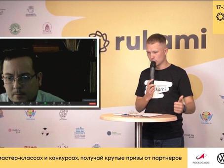 Фестиваль Rukami   Томск   2020
