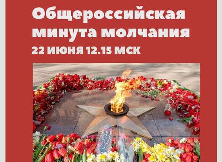 22 июня впервые пройдет Общероссийская минута молчания