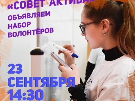 """СОВЕТ АКТИВА в ДТ """"Кванториум"""""""