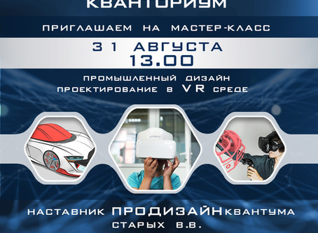 """МК """"VR дизайн проектирование"""""""