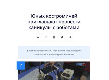 """Каникулы в детском технопарке """"Кванториум"""""""