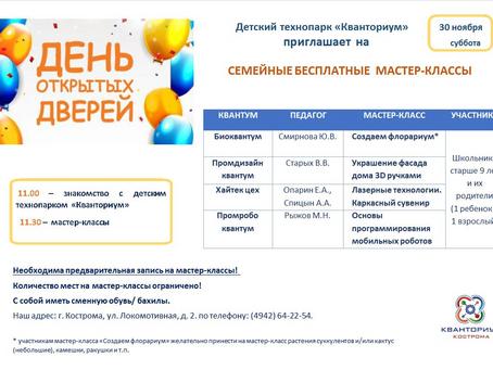 """День открытых дверей  в ДТ """"Кванториум"""""""