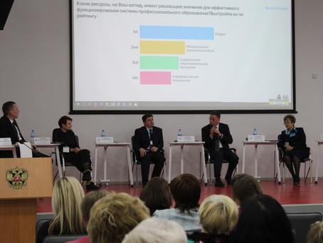 Межрегиональная научно-практическая конференция с международным участием.