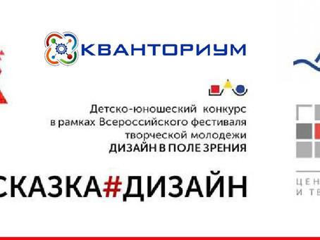 Объявляется конкурс СКАЗКА#ДИЗАЙН!