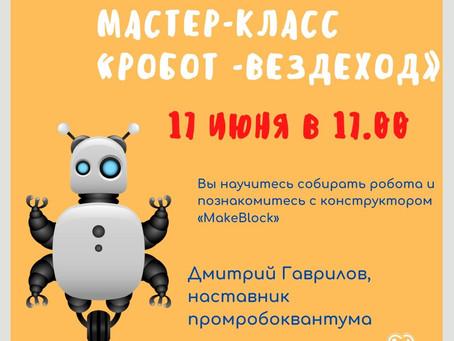 Знакомство с конструктором «MakeBlock»