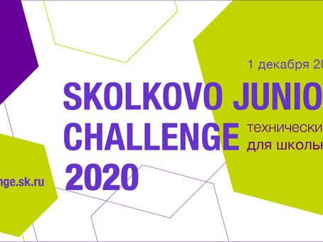 Все на соревнования  Skolkovo Junior Challenge 2020!