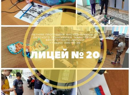 """Мастер-классы от детского технопарка """"Кванториум"""""""