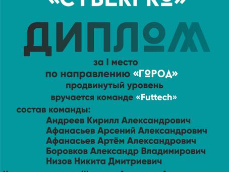 «CYBERPRO»в Севастополе