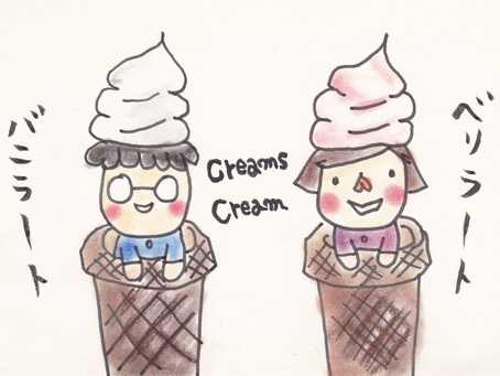 ☆クリームズクリーム☆
