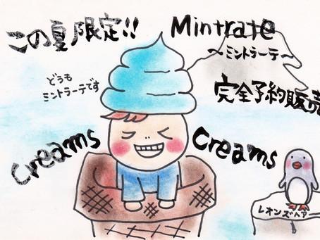 ☆限定!ミントラーテ☆