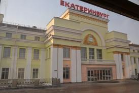 Yekaterinburg Station