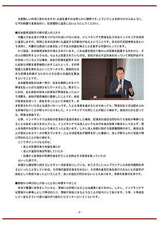 町田弁護士_page-0003.jpg