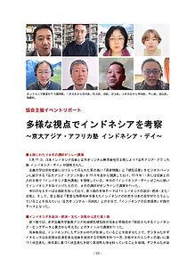第二回京都大学との協同セミナー