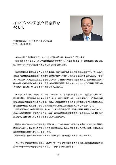 HP用8月号会長挨拶.jpg