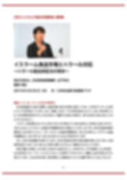 籠瀬様講演録0117_page-0001.jpg