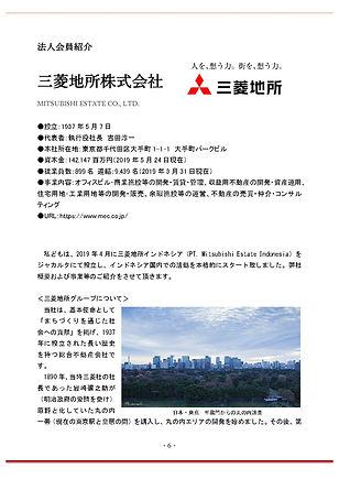 三菱地所様0212_page-0001.jpg