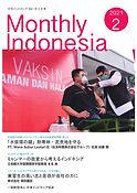 03012_月刊インドネシア 2月号(Web用)_page-0001.jpg