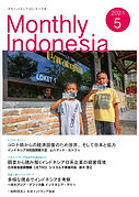 月刊インドネシア(5月号)Web用表紙.jpg