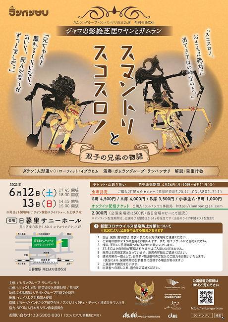 ガムラン_page-0001.jpg