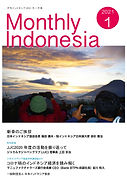 月刊インドネシア 1月号(Web用表紙).jpg