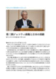 石井大使0214_page-0001.jpg