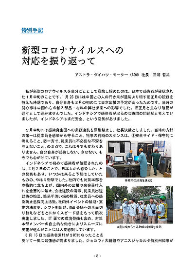 P8〜9_page-0001.jpg