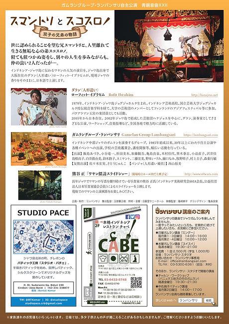 ガムラン_page-0002.jpg