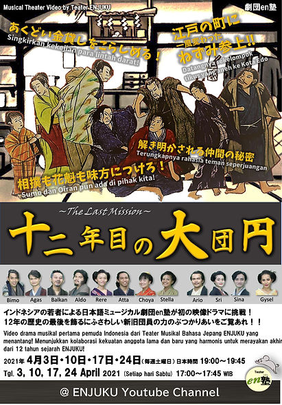 en塾メインポスター正式-1.jpg
