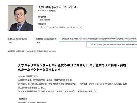 中小企業庁ミラサポ専門家派遣 登録専門家