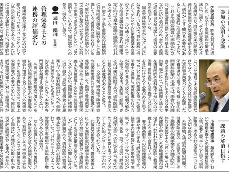 日本歯科新聞(7月9日付)「管理栄養士との連携の評価求む」