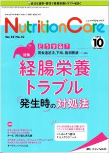 NutritionCareに歯科で活躍する管理栄養士が!