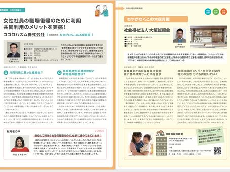 大阪府「働くための保育園」に共同利用の事例として掲載