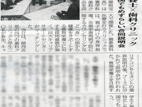 6月28日(木)学内合同説明会開催!