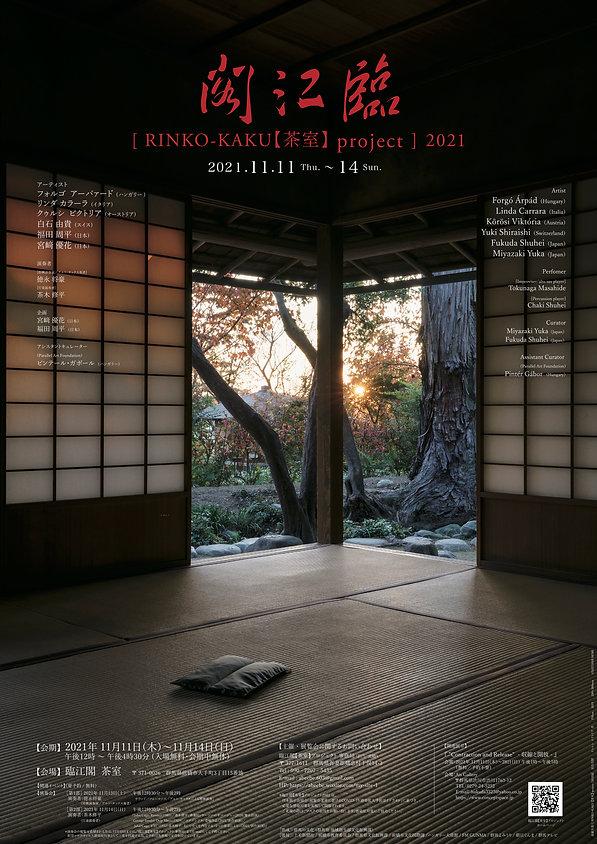 【入稿用】臨江閣【茶室】プロジェクト2021 ポスター表.jpg