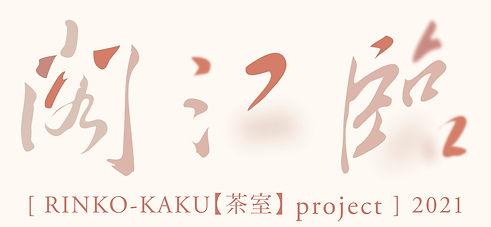 臨江閣2021ロゴ 2.jpg
