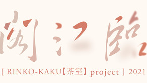 """【臨江閣】RINKO-KAKU """"茶室""""プロジェクト2021"""