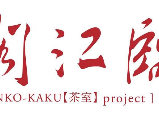 """【臨江閣】RINKO-KAKU""""茶室""""プロジェクト2020"""