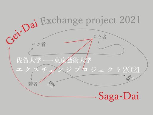 佐賀大学 ↔︎ 東京藝術大学      エクスチェンジプロジェクト2021                − よそ者、若者、バカ者 −