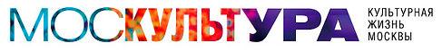 logo_moskultura_Mihail_Tsitrinyak.jpg